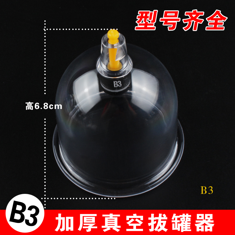 Vacuum cupping cupping single tank hand screw pumping tank B3 thick large negative pressure cupping home