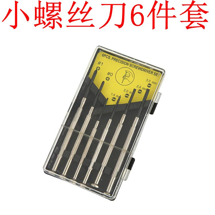 Multifunctional mobile phone repair appliance family set screw screwdriver gadget