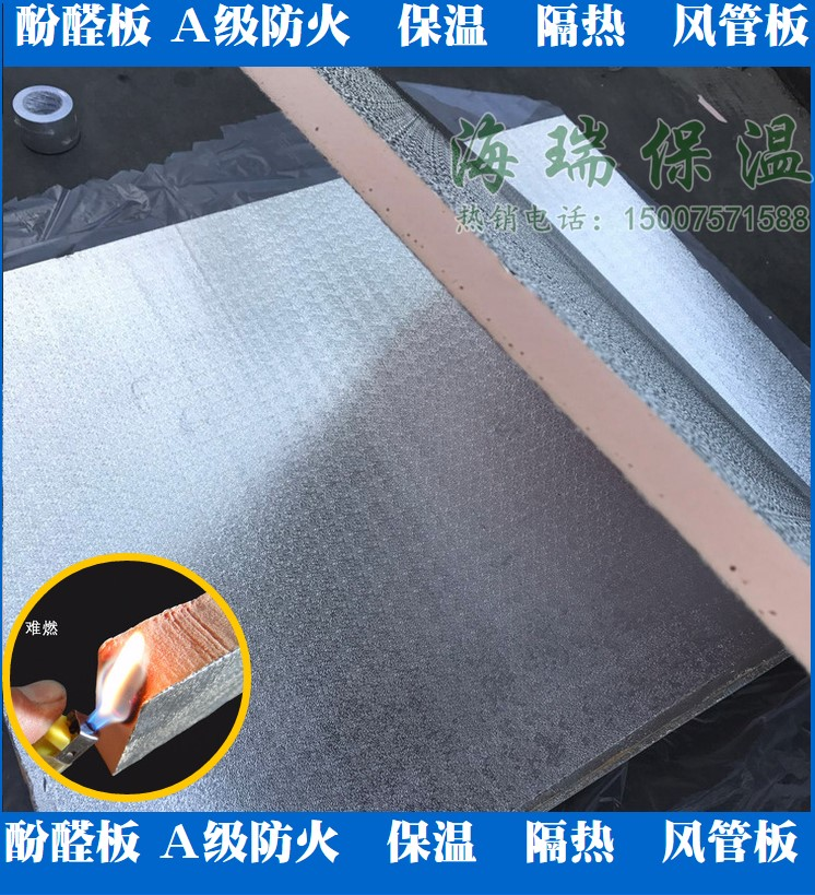 Phenolic insulation material pipe roof phenolic foam composite board 2cm single-side-colour-steel sheet A-fire