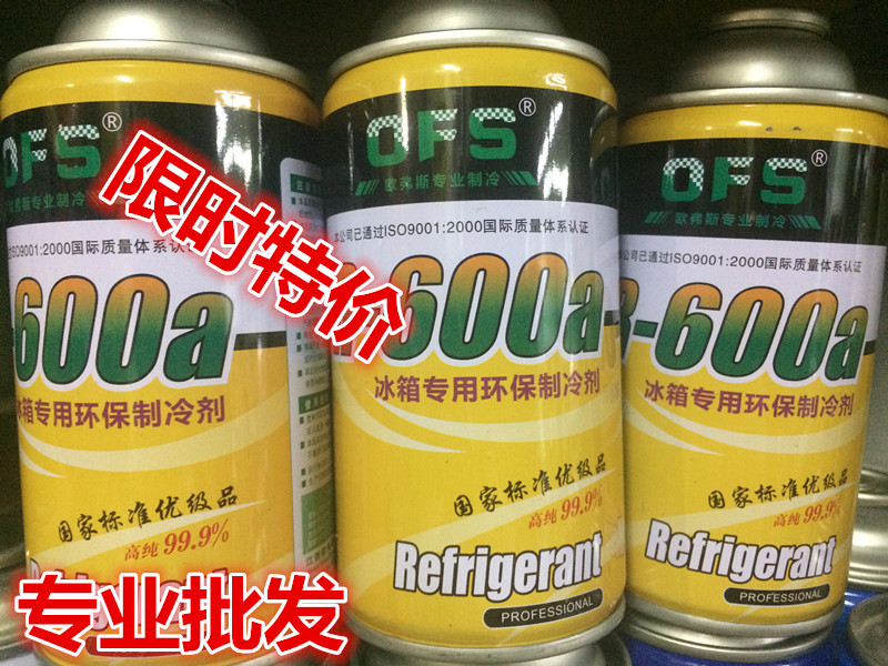 Refrigerator air conditioner refrigerant R600a/134a/12/406a, snow refrigerant fluorine, automobile air conditioner cooling medium