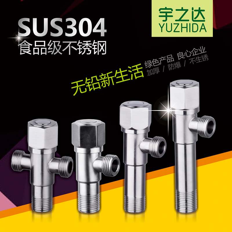 Stainless steel angle valve, triangle valve, three way eight character valve, lead free copper hot and cold thickening universal water heater stop valve