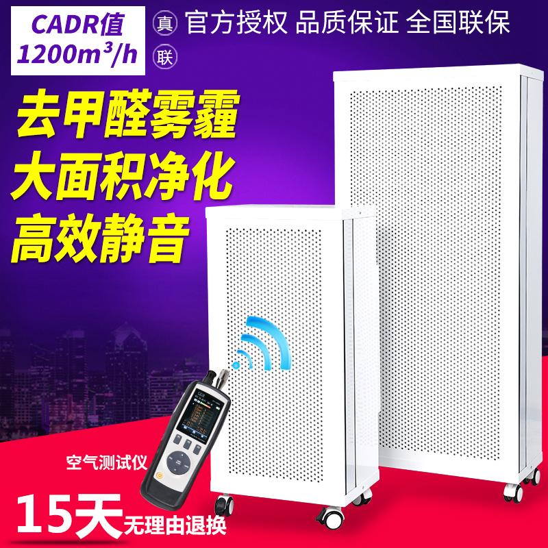 Purificador de aire domésticos, además de la Oficina de ffu dormitorio silencioso de formaldehído PM2.5 mini niebla de humo