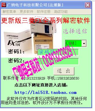 三菱plc復号ソフト三菱fx3u / 3g3GA復号ソフトもすべて暗号を解くことができる