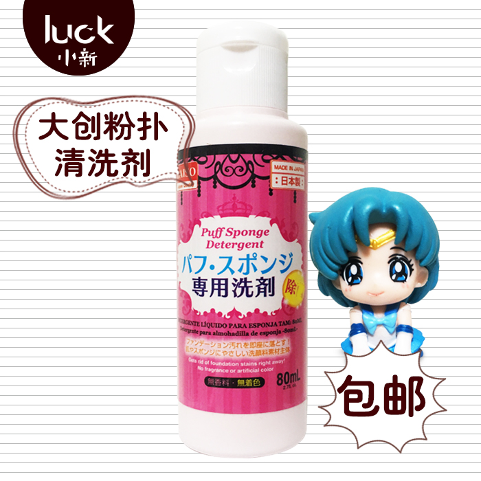 Shipping Daiso Japan Dachuang puff cleaning agent 80ml puff makeup makeup brush cleaning liquid