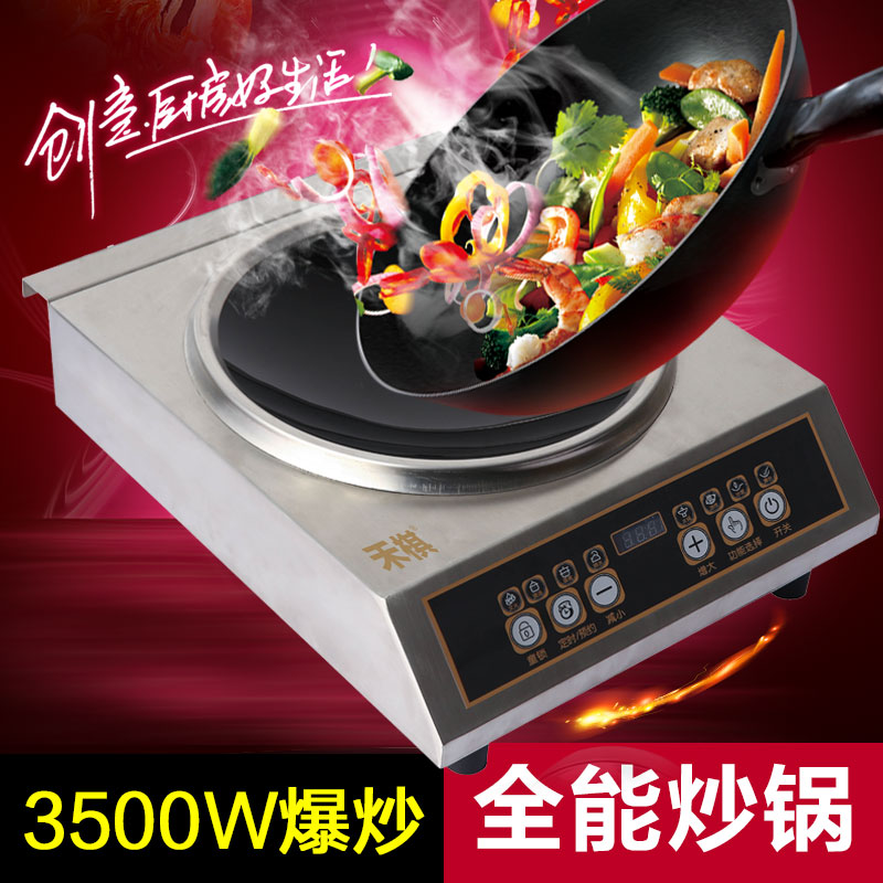 Commercial electromagnetic furnace 3500W concave high power electromagnetic oven intelligent special timing electromagnetic oven 3.5KW
