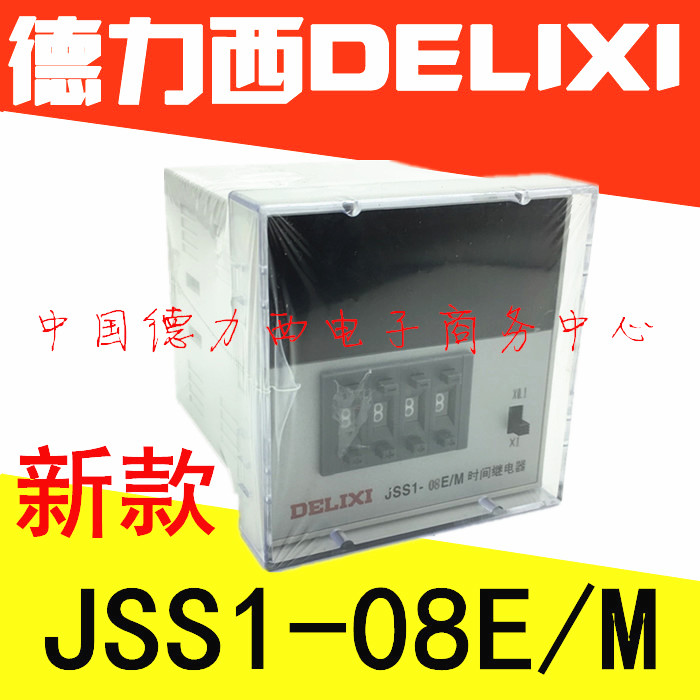 Delixi four digit display type time relay JSS1-08E/M0.1S-999.9S1-9999S