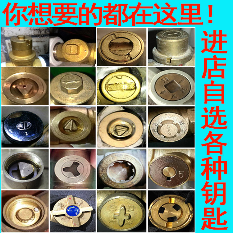 Valve key, magnetic locking valve switch, water meter, front key, heating wrench, water valve, heating natural gas