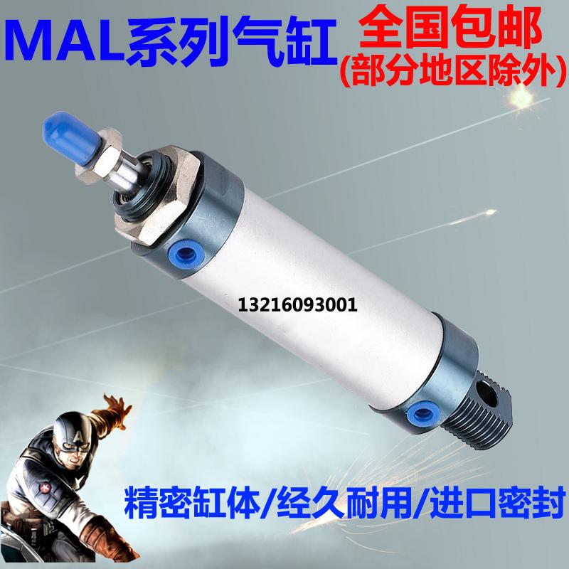 سبائك الألومنيوم مصغرة اسطوانة MAL40 * 25 / 50 / 75 / 100 / 125 / 150 / 175 / 200 / 250 نوع [سمك]
