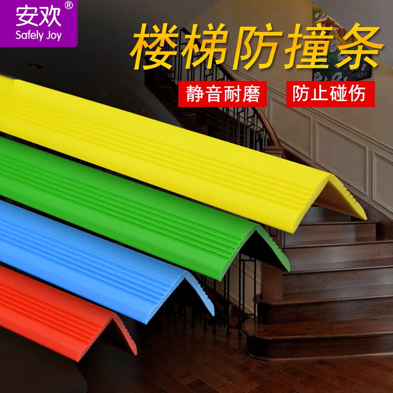 Protetor de canto de BORRACHA antiderrapante Escada suave pressão do novo anti - bordas degraus escadas do dormitório