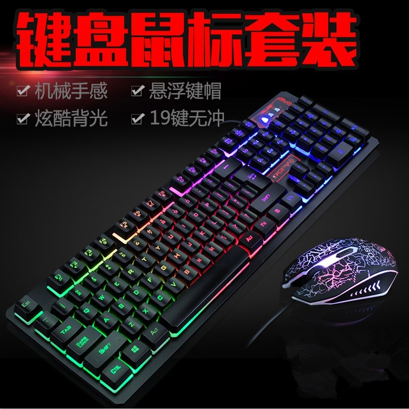 Wired keyboard, mouse set, computer desktop, USB luminous game, mechanical feel lol