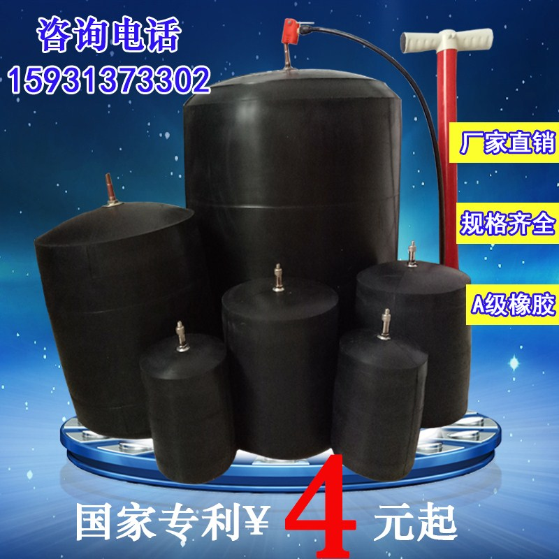 300 drainage water supply pipe test pressure test the ball gall bladder inflatable rubber bag water plugging plug airbag