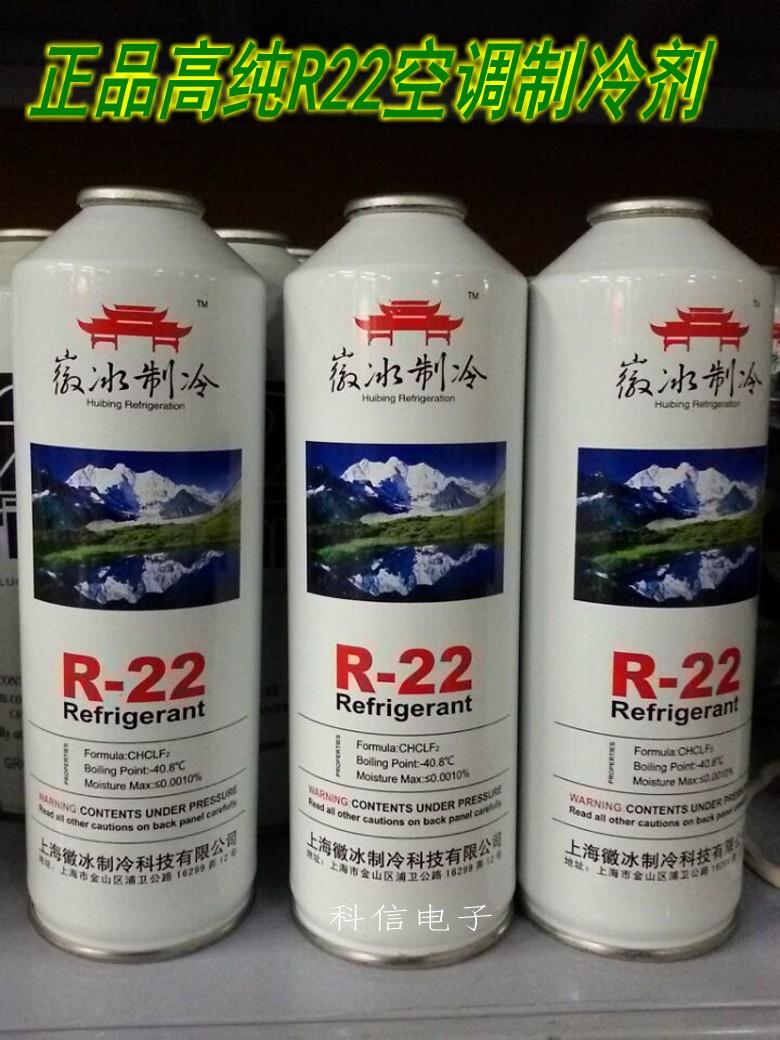 Aire refrigerante R22 nieve el hielo es un vial de aire refrigerante freón. Gree / belleza de 500 gramos