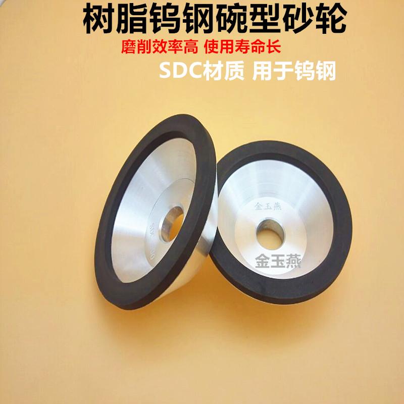 Jin Yuyan diamond bowl type grinding wheel grinding wheel 100*10*5*20*33 tungsten steel alloy carving