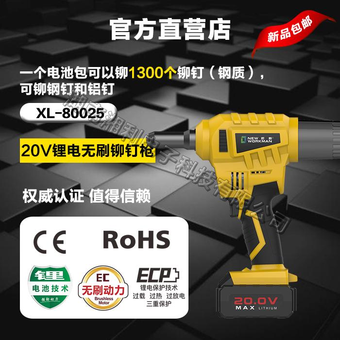 Hunan Li Jiangxin electric tools 20V rechargeable lithium battery brushless Rivet Gun Bag mail