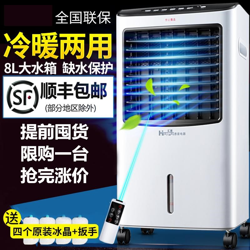 Air conditioning cooling fan cooling and warming dual-purpose mobile mini air conditioning cold air conditioning fan blower fan refrigerator air conditioning fan
