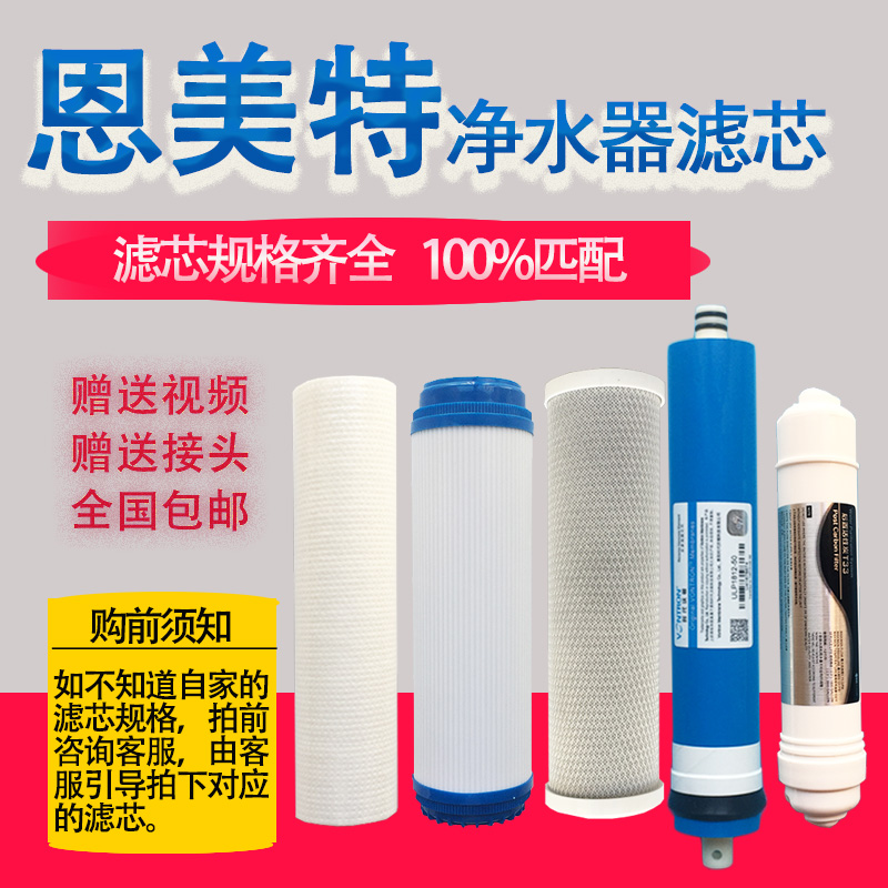 Simeite water purifier filter general water purifier ultrafiltration machine RO filter 10 inch five full package mail
