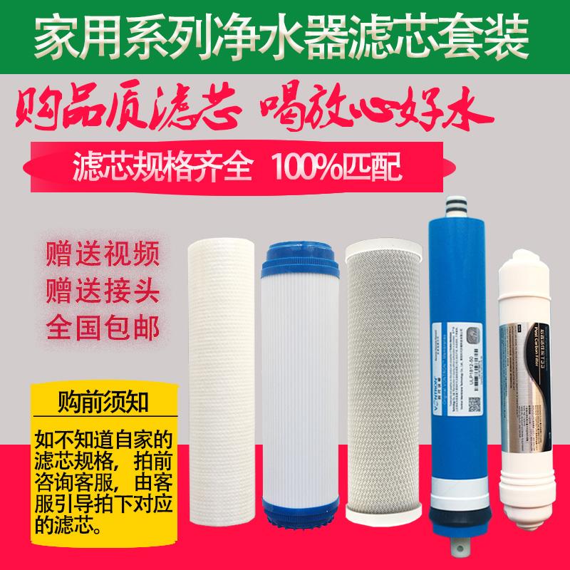 Xuan - Wasser - Filter vor Drei - wasserfilter eine ganze Reihe von umkehrosmose - General Paket post