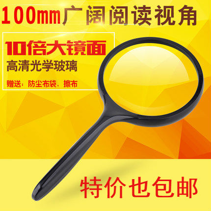 Handheld handheld 10 times magnifying glass 100 super large lens high times old man reading magnifier