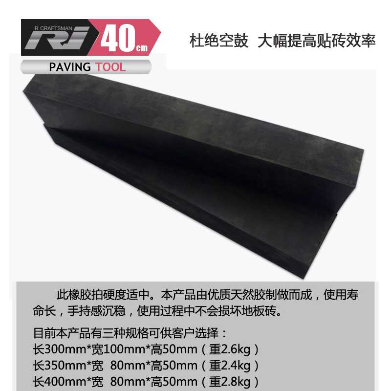 Ai Wei floor brick paving tiles tile board rubber tapping tool on board piece of tile pat Mason hammer
