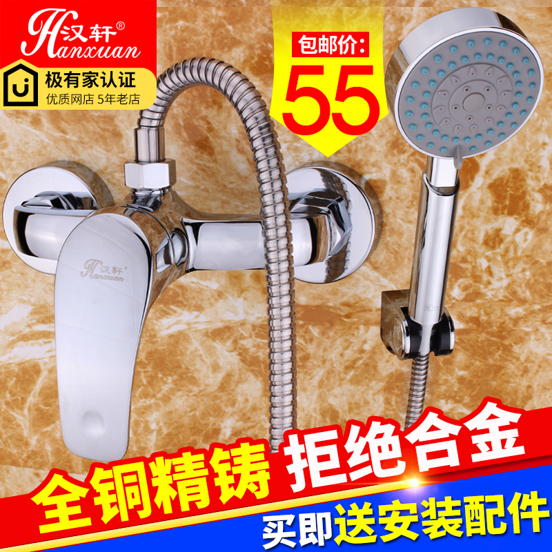 Hot and cold shower head set bath tap water heater mixing valve flush shower fittings shower copper Dragon