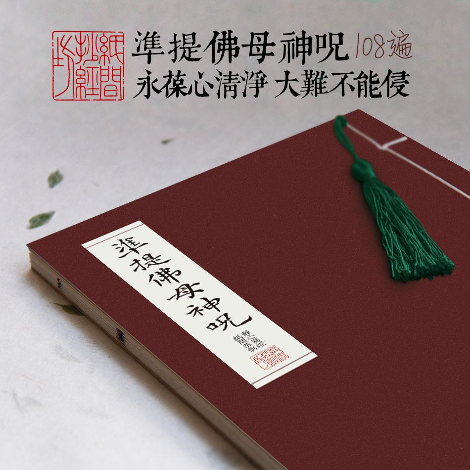 [紙間。準提咒] 佛母神咒 硬筆書法佛經字帖臨摹小楷線裝抄經本