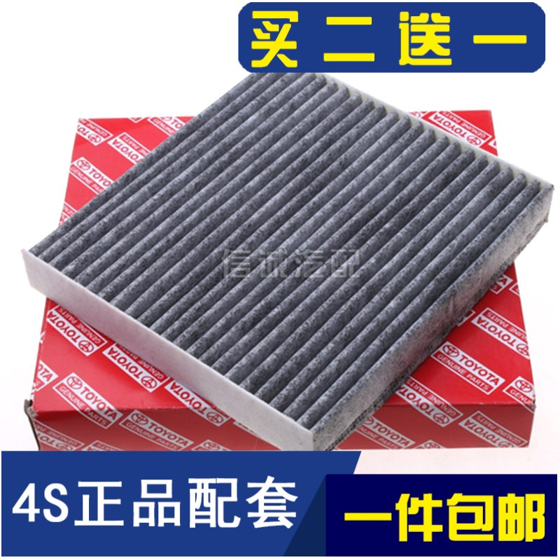 TOYOTA corolla Vios Camry Reiz crown RAV4 Yi Zhi leiling air conditioning filter lattice
