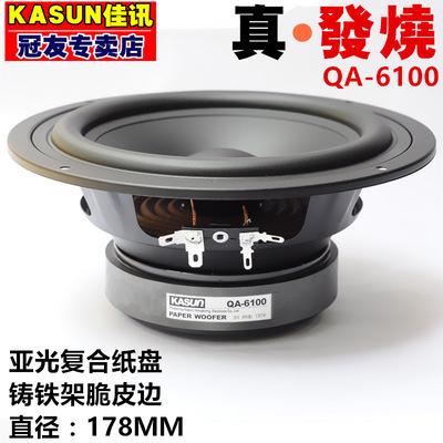 正品佳讯QA-6100发烧6.5寸中低音喇叭HIFI高保真低音喇叭超值靓声