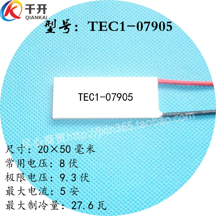 2050 refrigerant TEC1-079059.3V5A refrigeration chip, common voltage 8 volts thermoelectric refrigeration module