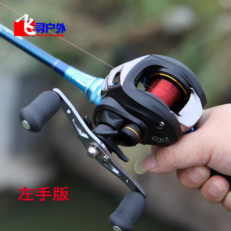Eybridge long metal water wheel brake anti magnetic metal road sub fishing fried line micro black Qianglun ray shot