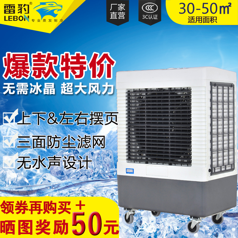 Thunder leopard 3600 mobile evaporative cooling fan cooled air conditioning fan chanlengxing refrigeration fan home business industry