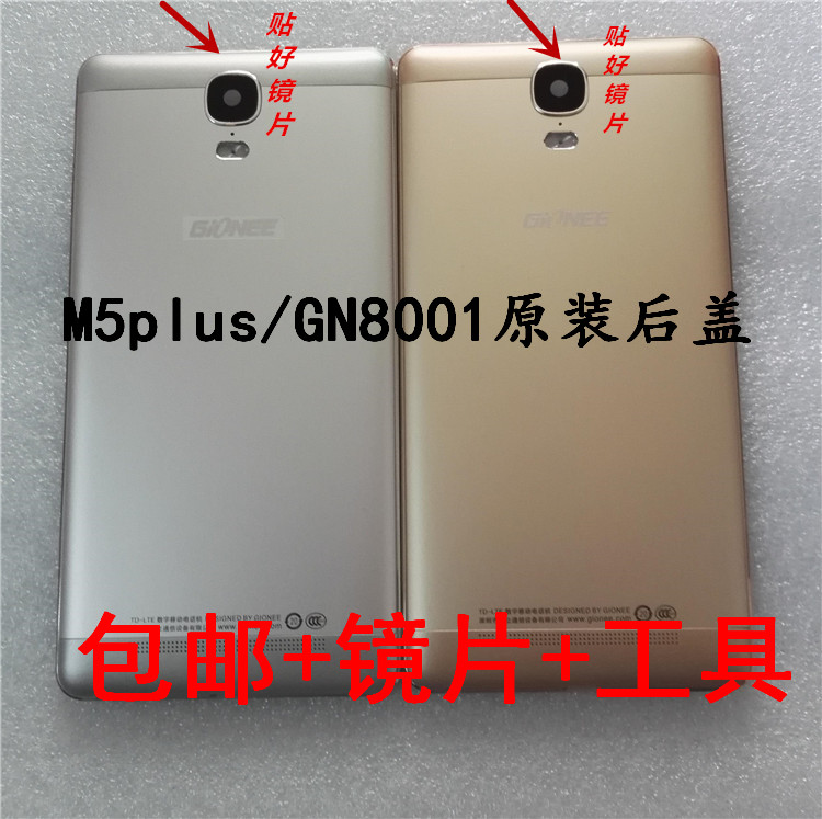 Gionee M5 original battery cover cover shell before the shell frame M5PLUSGN8001 M6GN8003 screen box