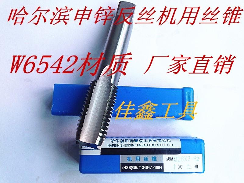 High speed steel W6542 material M36*1.5-M44*2 reverse wire Harbin
