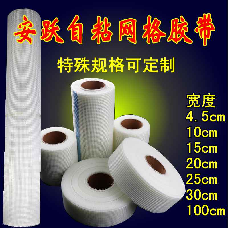 GB 80-300 grams of glass fiber cloth adhesive mesh tape inside the wall cracking net decoration hanging net