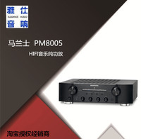 [Marantz/] MARANTZ PM8005 hifi Yashi audio stereo power amplifier power amplifier pure computer