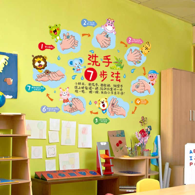Kreslená tapeta Samolepící mateřská školka Vzdělávací nálepky 7 kroků Mytí koupelnových dlaždic Vodotěsné nástěnné samolepky