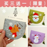 Cloth free tailoring, hand woven fabric, DIY nonwoven material, Christmas Wallet