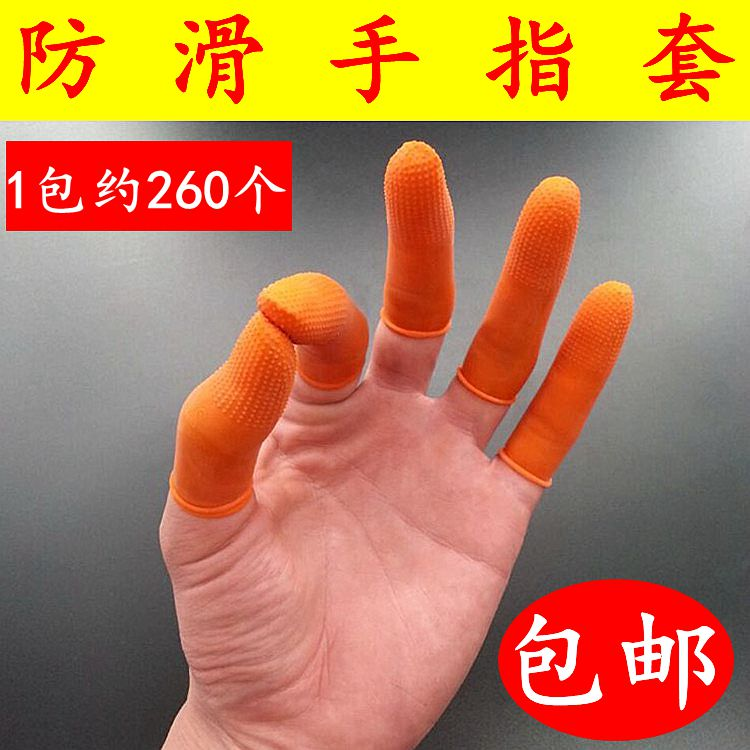 Orange fingers protective rubber latex thickened wear pitting disposable protective finger counting paging slip