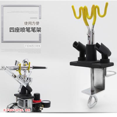 4座模型喷笔气泵笔架模型上色喷枪笔架模型喷漆喷笔笔托喷泵托架