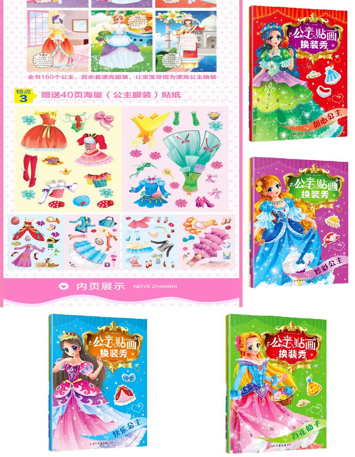 公主换装贴纸女童儿童芭比迪士尼衣服童话故事女孩趣味粘贴纸贴画