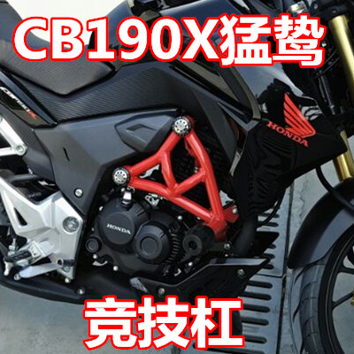 Honda CB190X 猛鸷 Gare paraurti di paraurti CBF190R Burst davanti agli occhi per evitare di Cadere in BAR BAR