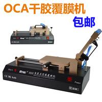 Built in vacuum pump, OCA laminating machine, mobile phone dry glue laminating machine, universal universal Polaroid film coating machine