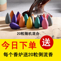 Back incense incense burner Mountain Cloud creative Yixing tea grain back burner