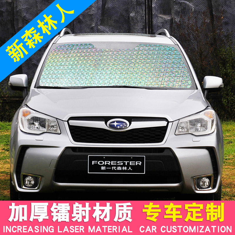 Subaru automobile sunshade and sunscreen forest heat insulation sunshade with dray front glass solar curtain cover