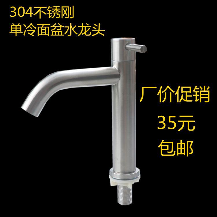 304 не только одной холодной воды кран бассейна ржавчины керамические горшки мыть руки умывальник бассейна стиральная бассейн полностью медный проводник одного отверстия