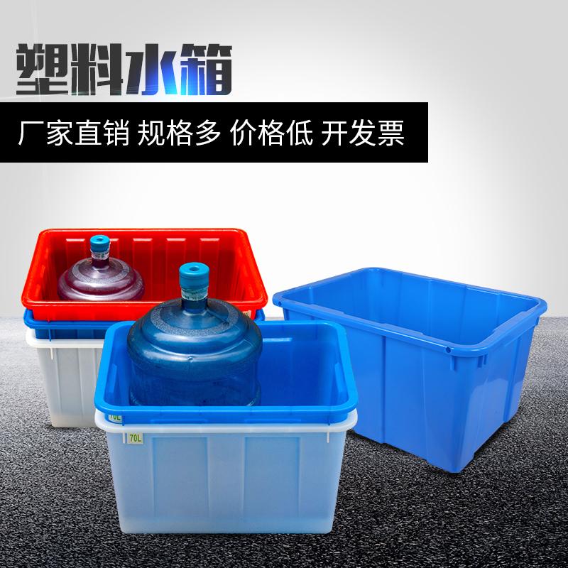туба утолщение пластиковый резервуар прямоугольник оборот ящик большой потенциал ванну ведро рыбы черепаха аквакультуры коробка