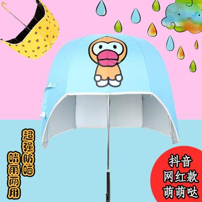 头盔式帽子伞可爱王丽坤创意网红防晒成人防紫外线抖音儿童晴雨伞