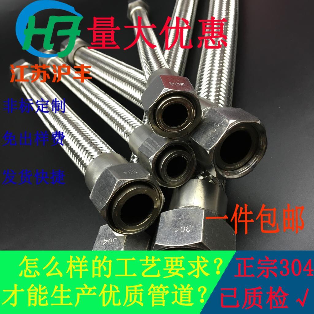 Alambre de acero inoxidable 304 y pacífica el Cuerno para tejer la red de tubo ondulado de 2 pulgadas de 1 / 4 de manguera de metal