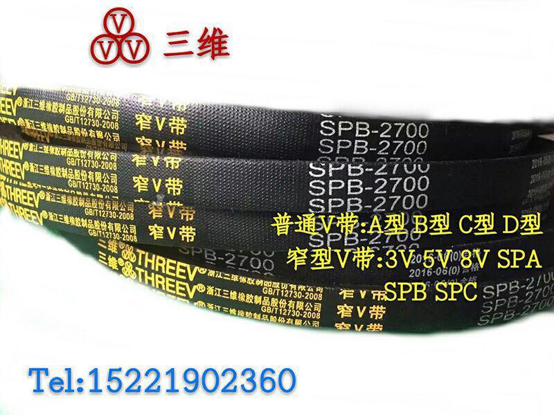 3 สายพานสายพานแคบ SPB2540 ความเร็วสูง / / / / SPB2900 SPB2800 SPB2650 SPB2700