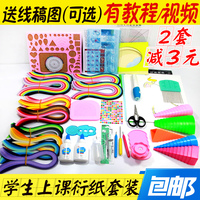 Paper making tools, packaging materials, gift packs, roll paper, hand folding, beginner paper carving suits students
