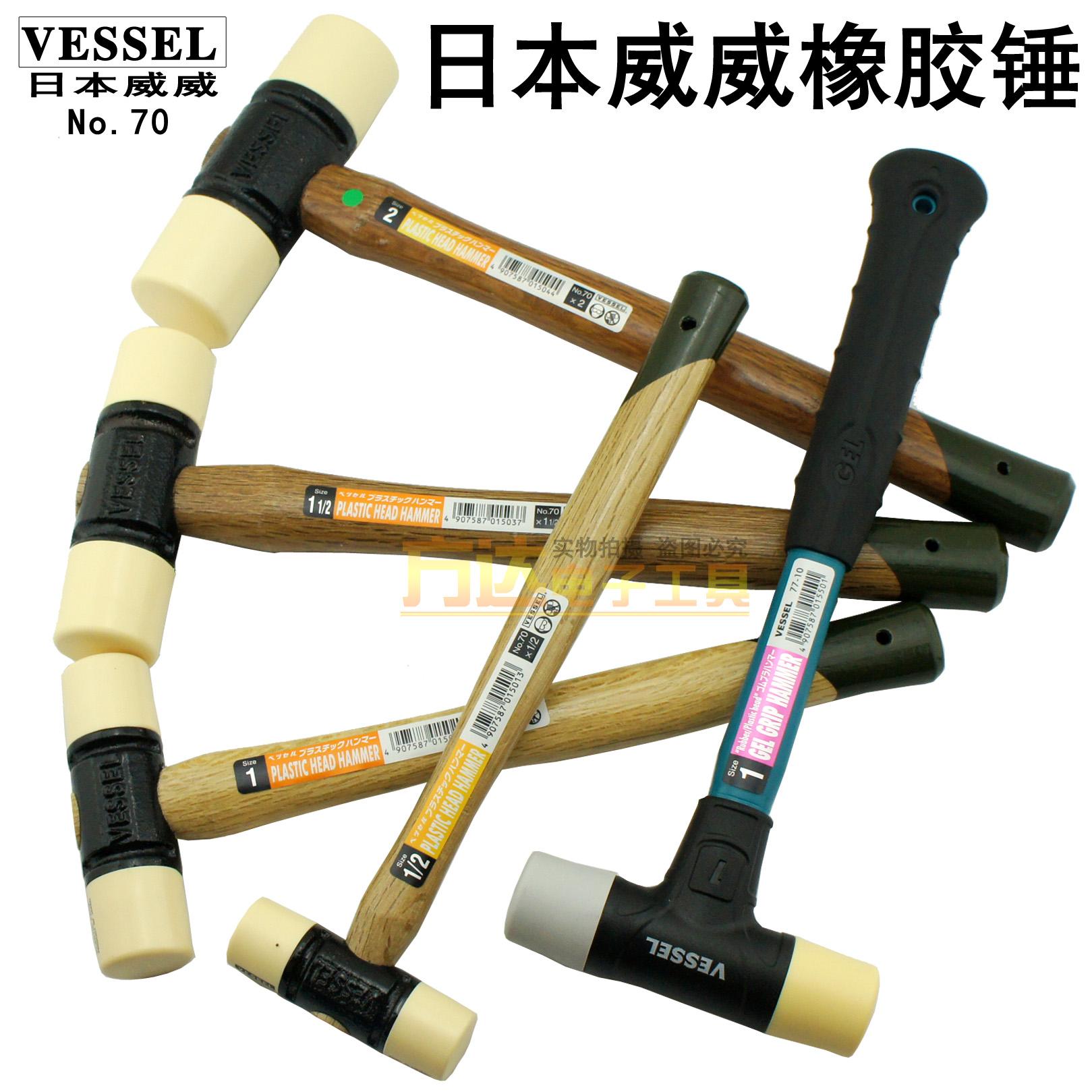 代購日本威威VESSEL木工ナイロンハンマー輸入ゴムハンマーインストールハンマー硬質ハンマー